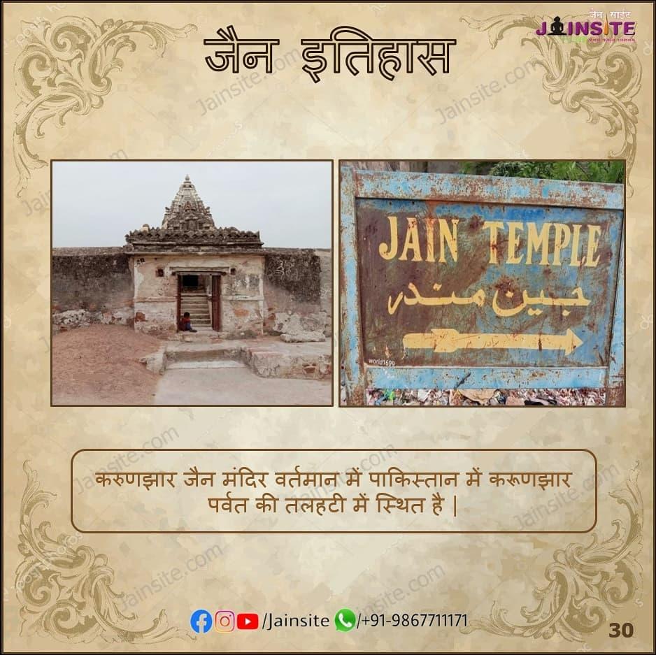 30. Jain History | Karoonjhar Jain Temple