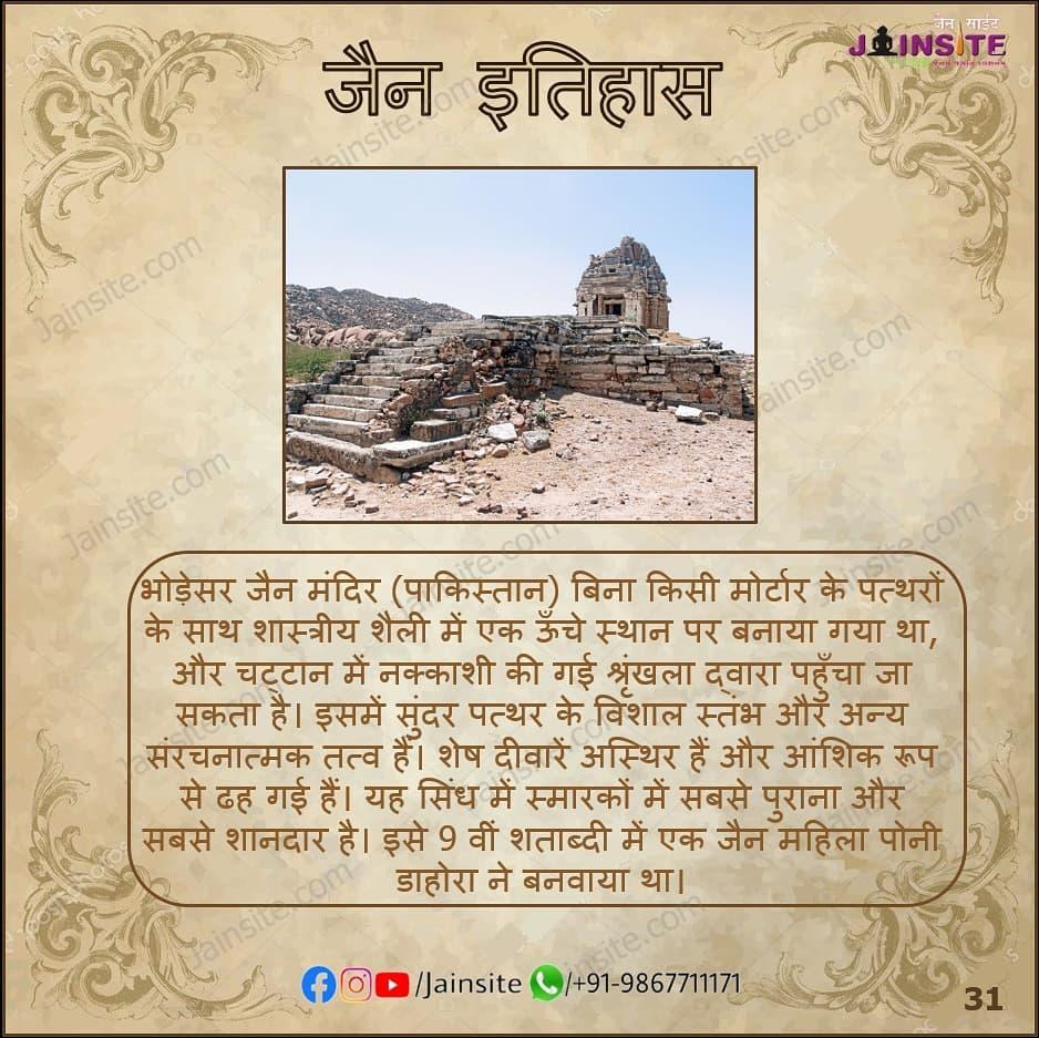 31. Jain History | Bhodesar Jain Temple (Pakistan)