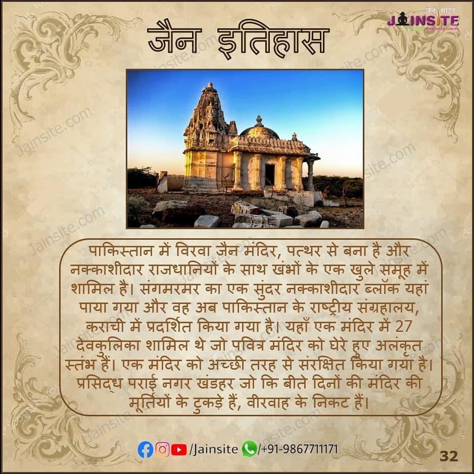 32. Jain History | Virvah Jain Mandir in Pakistan