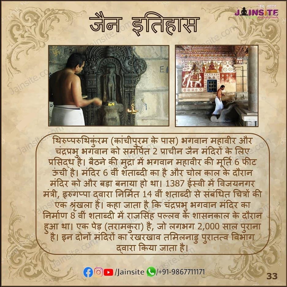 33. Jain History | Famous Two Ancient Jain Temples Thirupparuthikunram