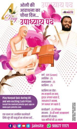 Upadhyay Pad 25 Gun | Navpad Aaradhna