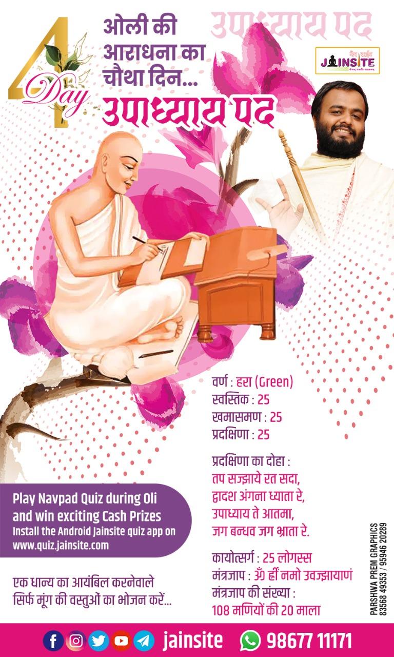Upadhyay Pad 25 Gun   Navpad Aaradhna