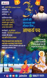 Aacharya Pad