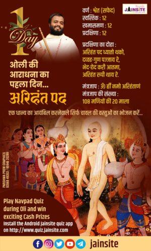 Arihant Parmatma Ke 12 Gun | Navpad Aaradhna